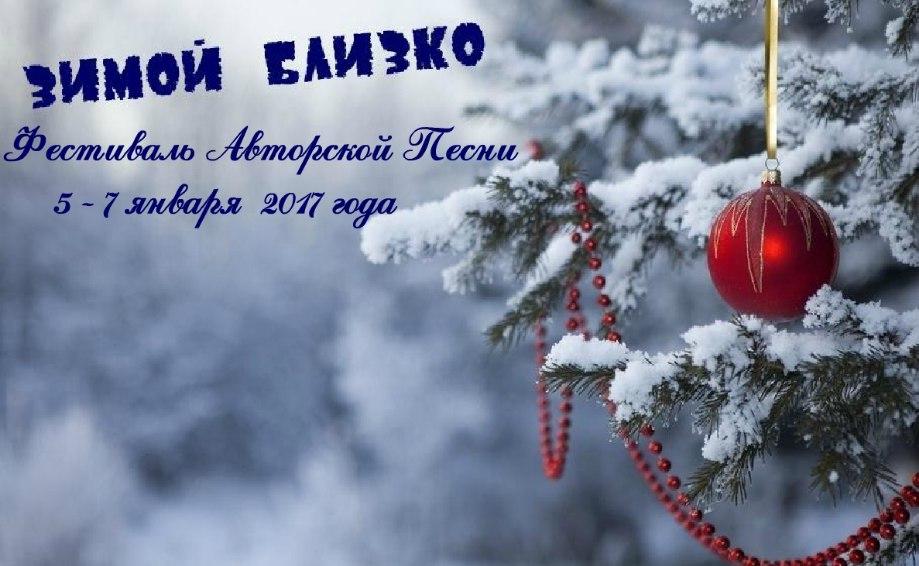 Афиша Тольятти Зимой близко