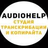 AUDIOHELP расшифровка аудио, аудио в текст