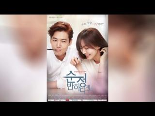 Влюбиться в Сун Чжон (2015) |