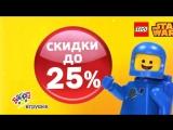 Скидки до 25% на LEGO STAR WARS