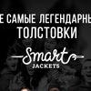 Толстовка на заказ [Smart Jackets]