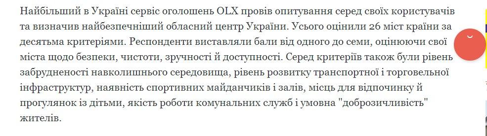 Водитель на Lexus насмерть сбил мужчину в инвалидной коляске на Черниговщине - Цензор.НЕТ 9086