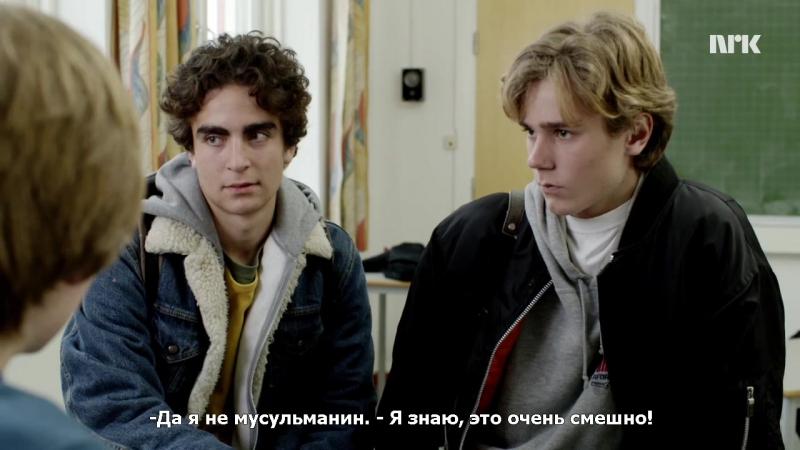 Skam 3 сезон 7 серия 3 часть (русские субтитры)