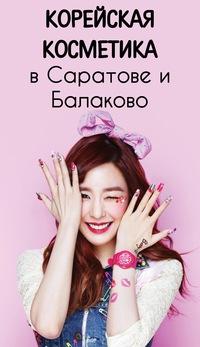 Купить корейскую косметику саратов