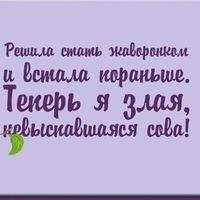 Виктория Горбань-Гребенюк