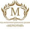 """Центр интеллектуального развития """"Меркурий"""""""