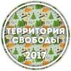 Территория свободы 2017