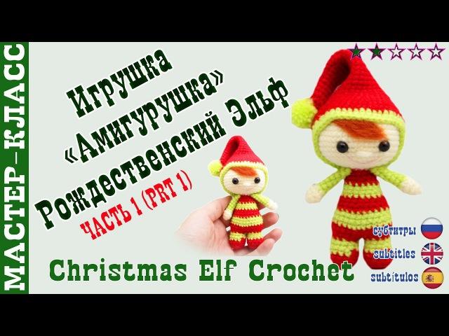 Новогодняя игрушка амигуруми Амигурушка Рождественский эльф крючком. Урок 34. Часть 1 Мастер класс