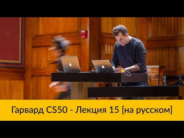 Основы программирования. Гарвардский курс CS50 на русском. Лекция 15