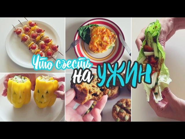 Что съесть на УЖИН 5 Вкусных РЕЦЕПТОВ!