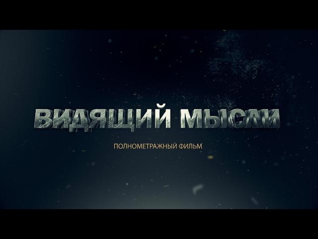 Фильм Видящий Мысли » Freewka.com - Смотреть онлайн в хорощем качестве
