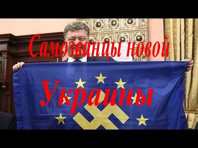 Самозванцы новой Украины