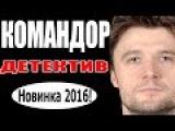 Командор 2016 Детективы 2016, русские криминальные сериалы