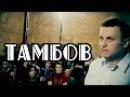 Навальный на открытии штаба в Тамбове [26.05.2017] - полное видео.