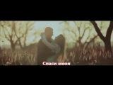 Олег Голубев - Спаси меня (NEW 2017)