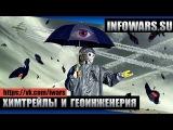 Химтрейлы - оружие массового уничтожения