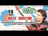 Олег Изотов - КОНЦЕРТ в МОСКВЕ - 19.05.2017 - HARAT's Pub