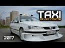 Taxi Marseille 2017 20 лет спустя