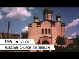 Resurrection of Christ Orthodox Cathedral, Berlin 1945 (in color)
