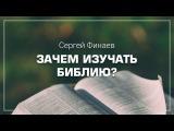 Сергей Финаев - Зачем изучать Библию