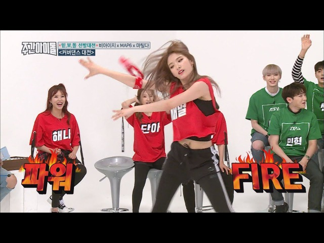 Weekly Idol EP 312 K pop Randomplay Dance Robot Appeared K POP 랜덤플레이 댄스봇 탄생