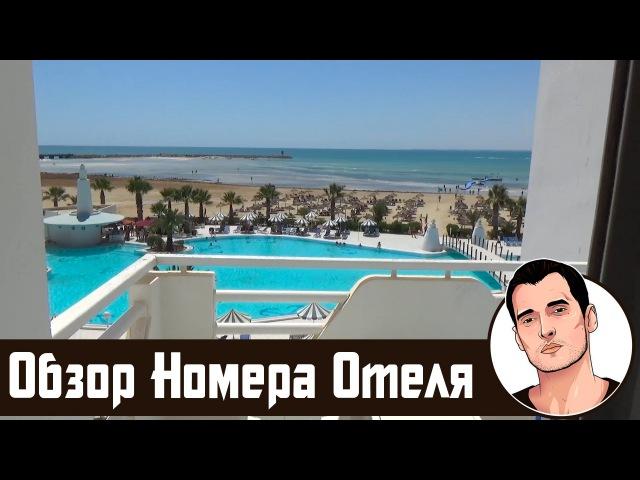 Обзор номера отеля Hotel Bravo Djerba 4 отзывы Тунис Остров Джерба