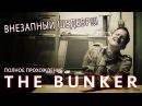 Шедевр подкрался незаметно ● The Bunker