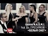 N.A.O.M.I. feat. Владимир Пресняков -