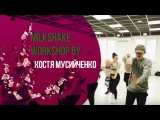 Milkshake workshop by Костя Мусийченко