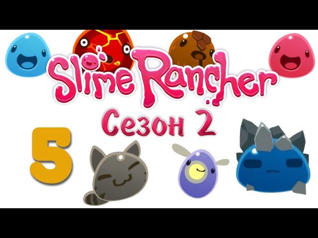 Slime Rancher - прохождение игры на русском - Сезон 2 [5] v0.3.4b