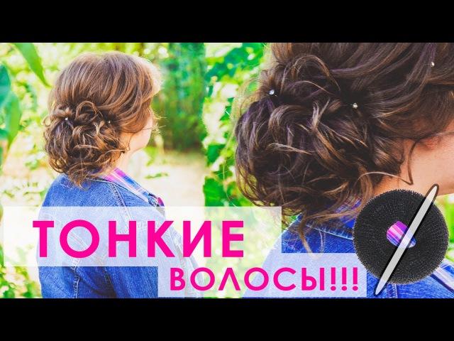 ПРИЧЕСКА ДЛЯ ТОНКИХ ВОЛОС! | Tutorial How to Make thin hair look thick. | LOZNITSA