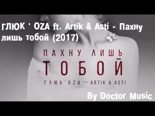 Глюк'oza ft. Artik & Asti - Пахну лишь тобой (2017)