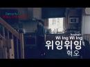혁오 위잉위잉 hyukoh Wi Ing Wi Ing UNOFFICIAL MV cover by Ray Pandanii