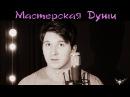 Ирина Самарина Лабиринт Если у Вас есть Бог Читает Максим Калужских