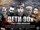Классный Боевик Для Взрослых! Дети 90-х в стиле 90-х Новые Русские фильмы новинки 2016