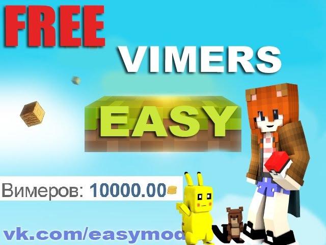 Чит на вимеры для vimeworld/ Бесплатные вимеры