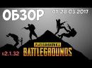 PLAYERUNKNOWN'S BATTLEGROUNDS обзор игры