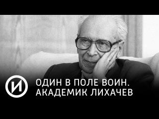 Один в поле воин. Академик Лихачев | Телеканал