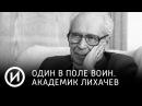 Один в поле воин. Академик Лихачев | Телеканал История