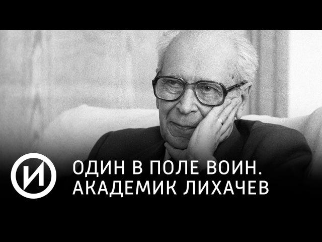 Один в поле воин Академик Лихачев Телеканал История