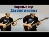 Король и Шут - Два вора и монета кавер на гитаре