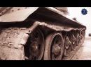 Танк Т-34-76. Часть 1 Реставраторы Т24
