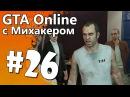 GTA 5 Online с Михакером 26 - Наркояхта