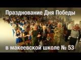 Празднование Дня Победы в макеевской школе № 53. ТВ СВ-ДНР 687