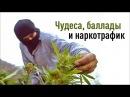 RTД на Русском (Чудеса, баллады и наркотрафик)