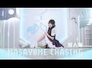 Forward masayume chasing フェアリーテイルOP 妖精的尾巴 咬人貓 cosplay dance