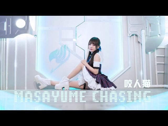 [forward] masayume chasing フェアリーテイルOP 妖精的尾巴 咬人貓 cosplay dance