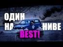Один на НИВЕ Про лучший Российский внедорожник ЛАДА НИВА 4Х4 УРБАН авто lada оффроад