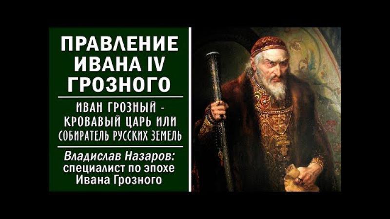 Правление Ивана IV Грозного. Иван Грозный кpoвaвый царь или собиратель земель русс...