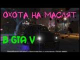 Охота на ватников-маслят в GTA V